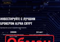 Alpha Crypt — отзывы о брокере alpha-crypt.com