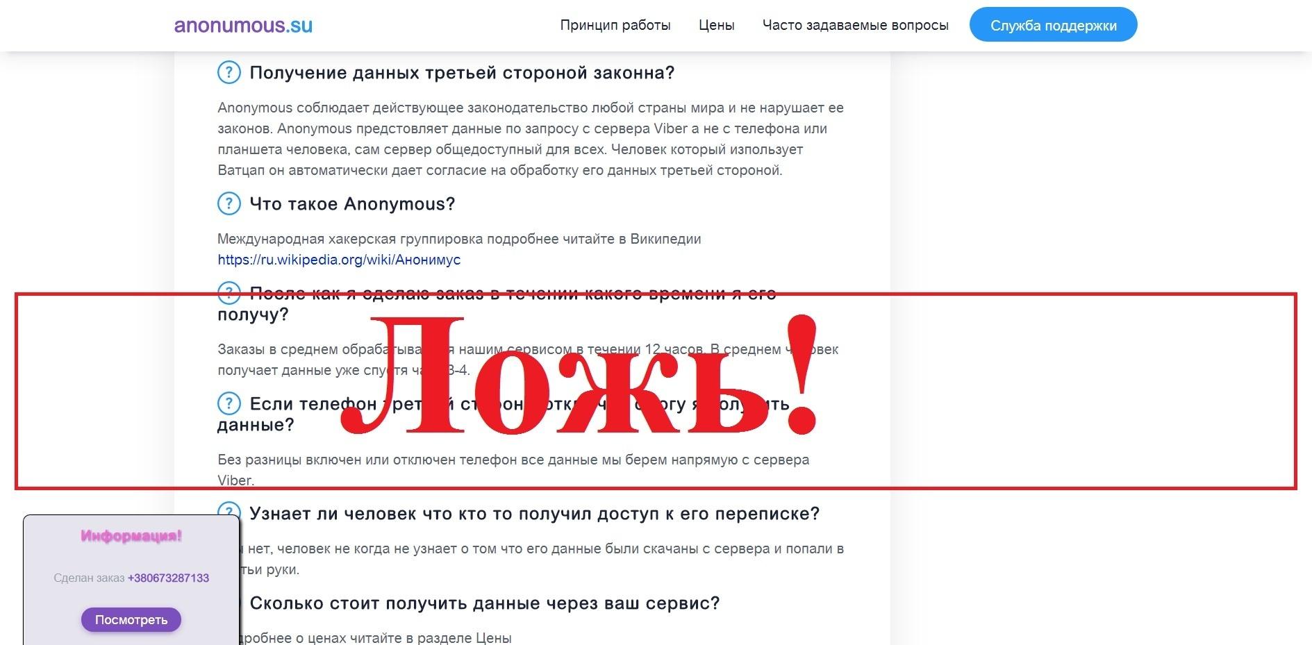 Anonymous – отзывы о сервисе по взлому