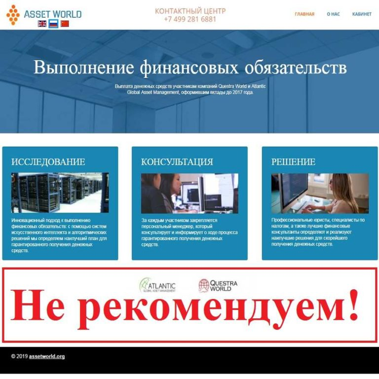Asset World – отзывы о фонде assetworld.org