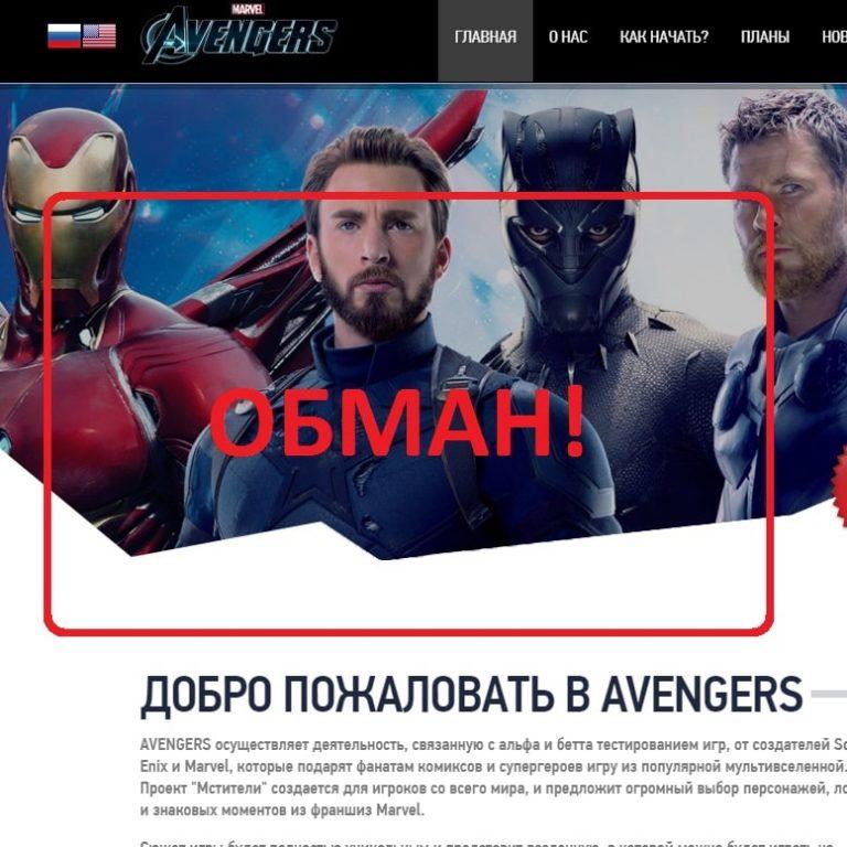 Avengers — реальные отзывы и обзор