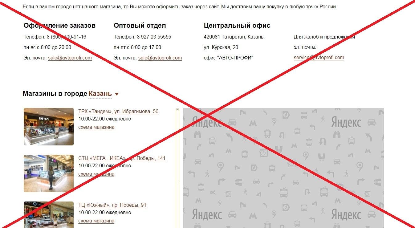 Avtodron.ru - отзывы о магазине