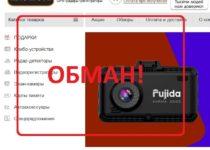 Avtodron.ru — отзывы о магазине