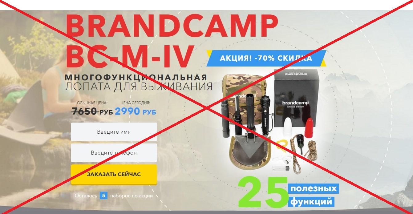 Лопата BRANDCAMP BC-M-IV - реальные отзывы