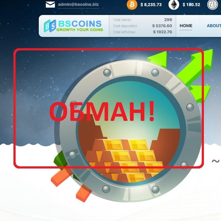 BS Coins — отзывы о лохотроне