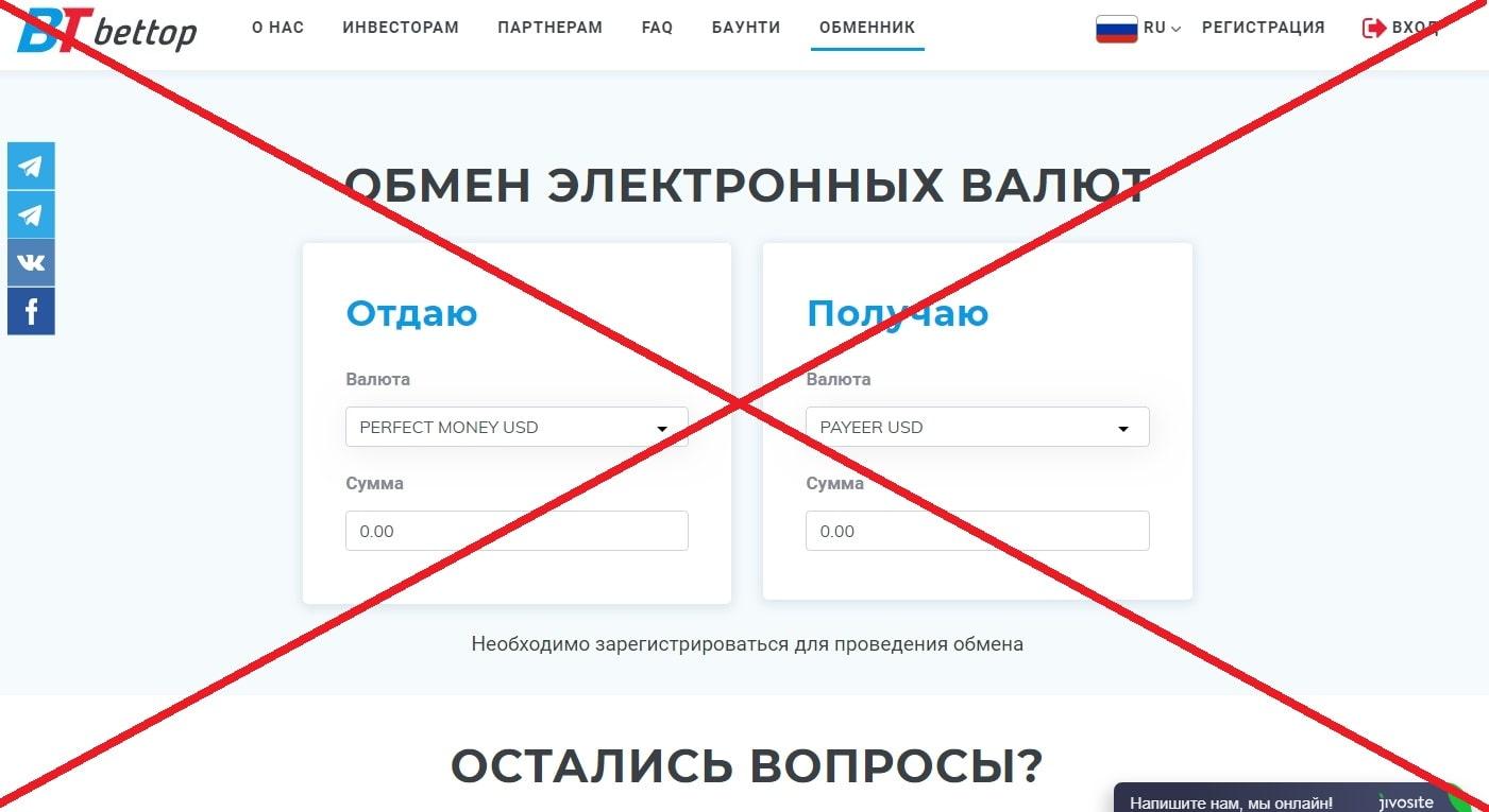 BT Bettop - профессиональный беттинг с bett.top. Отзывы