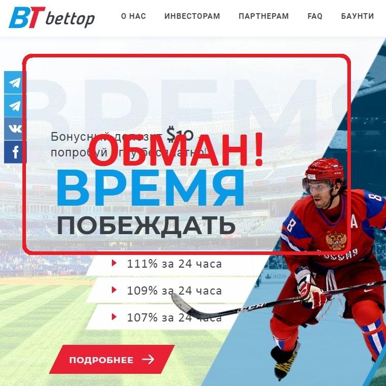 BT Bettop — профессиональный беттинг с bett.top. Отзывы