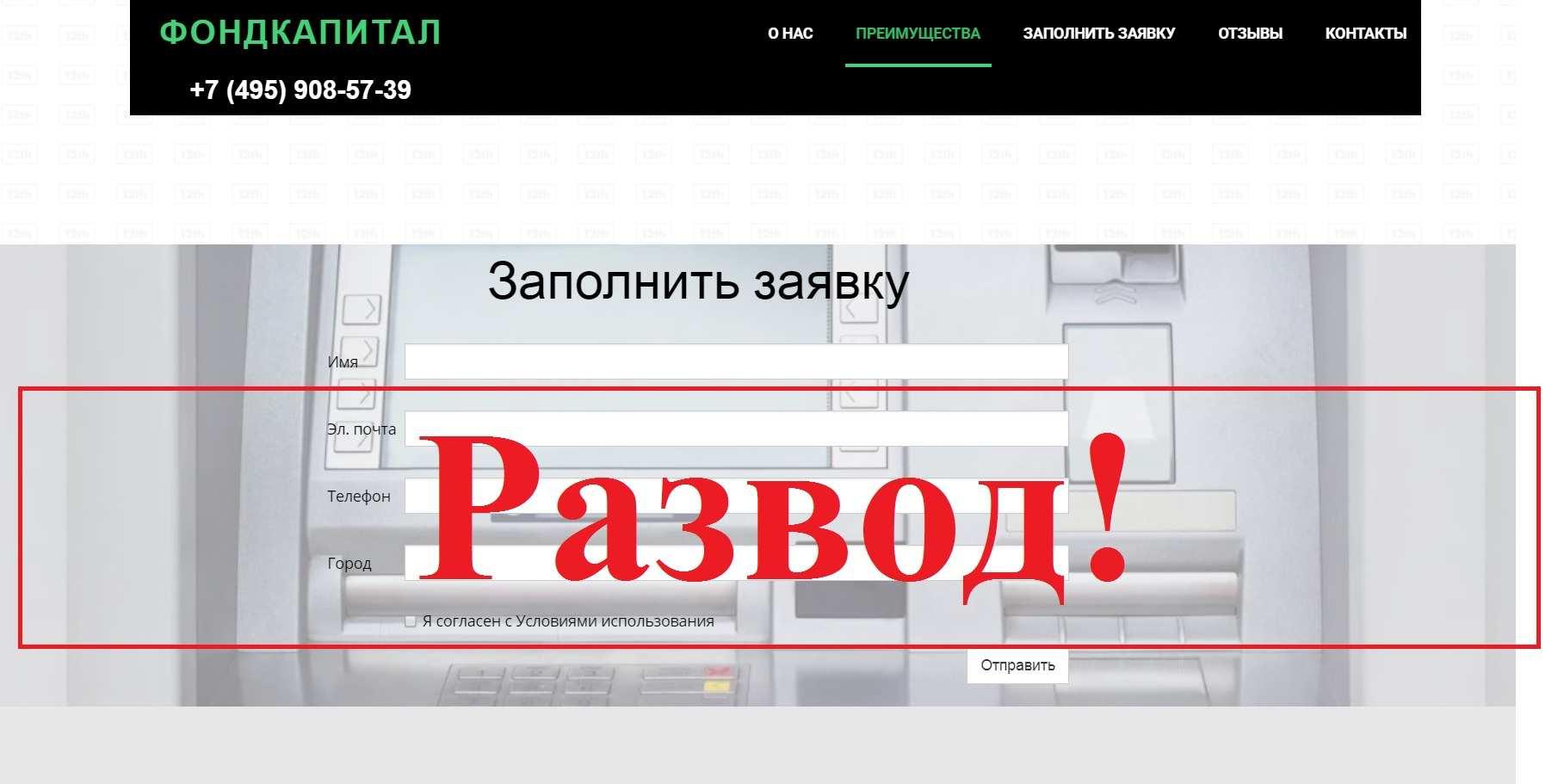 Банк Фондкапитал – отзывы о сомнительном проекте