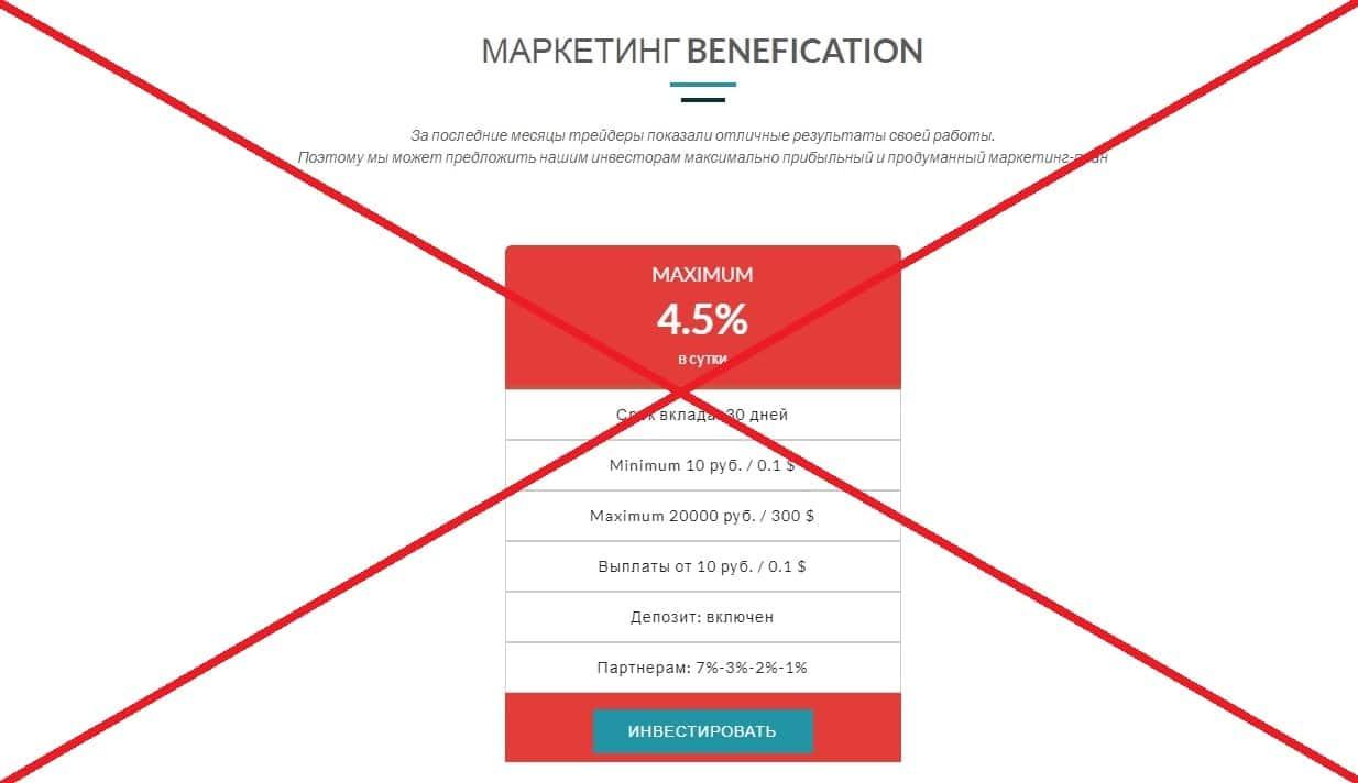 Benefication - отзывы и обзор майнинга