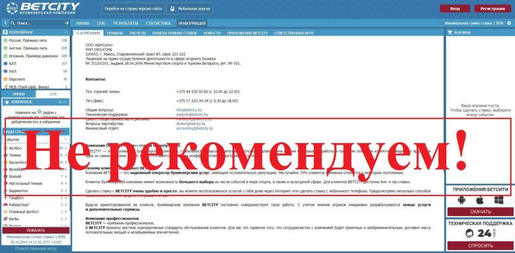 обзор букмекерской конторы Betcity Allbetsinfo Ru