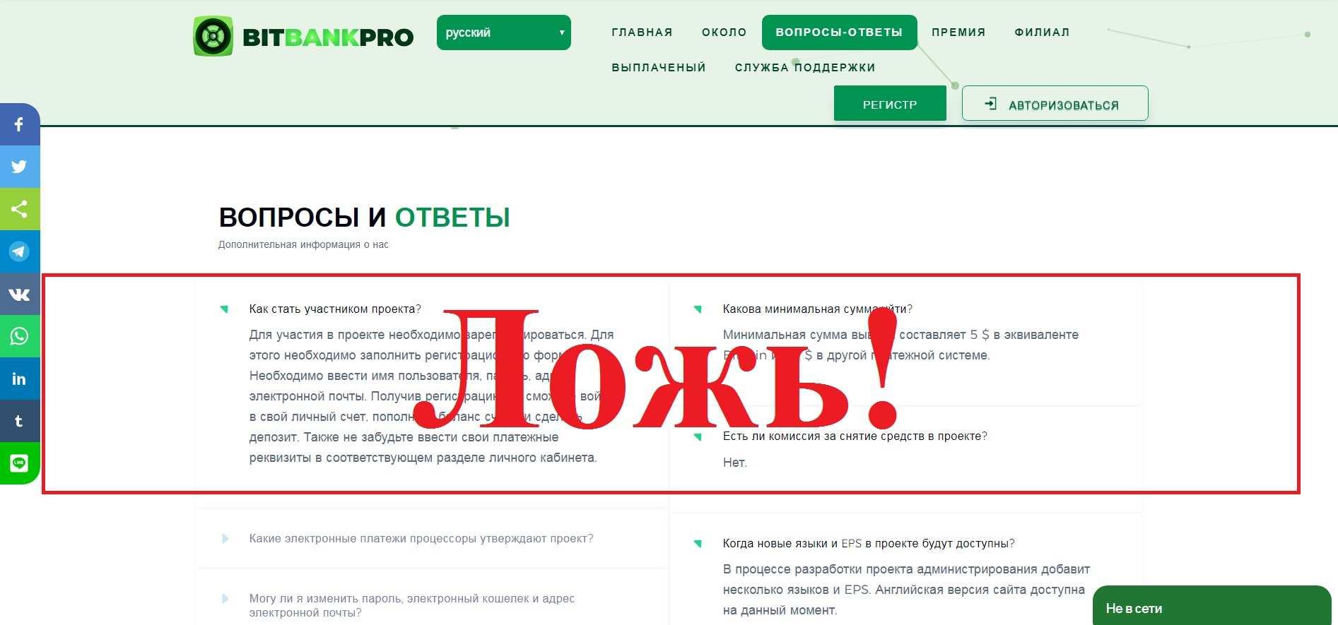 Bit Bank Pro – инвестиционные услуги с bitbankpro.com