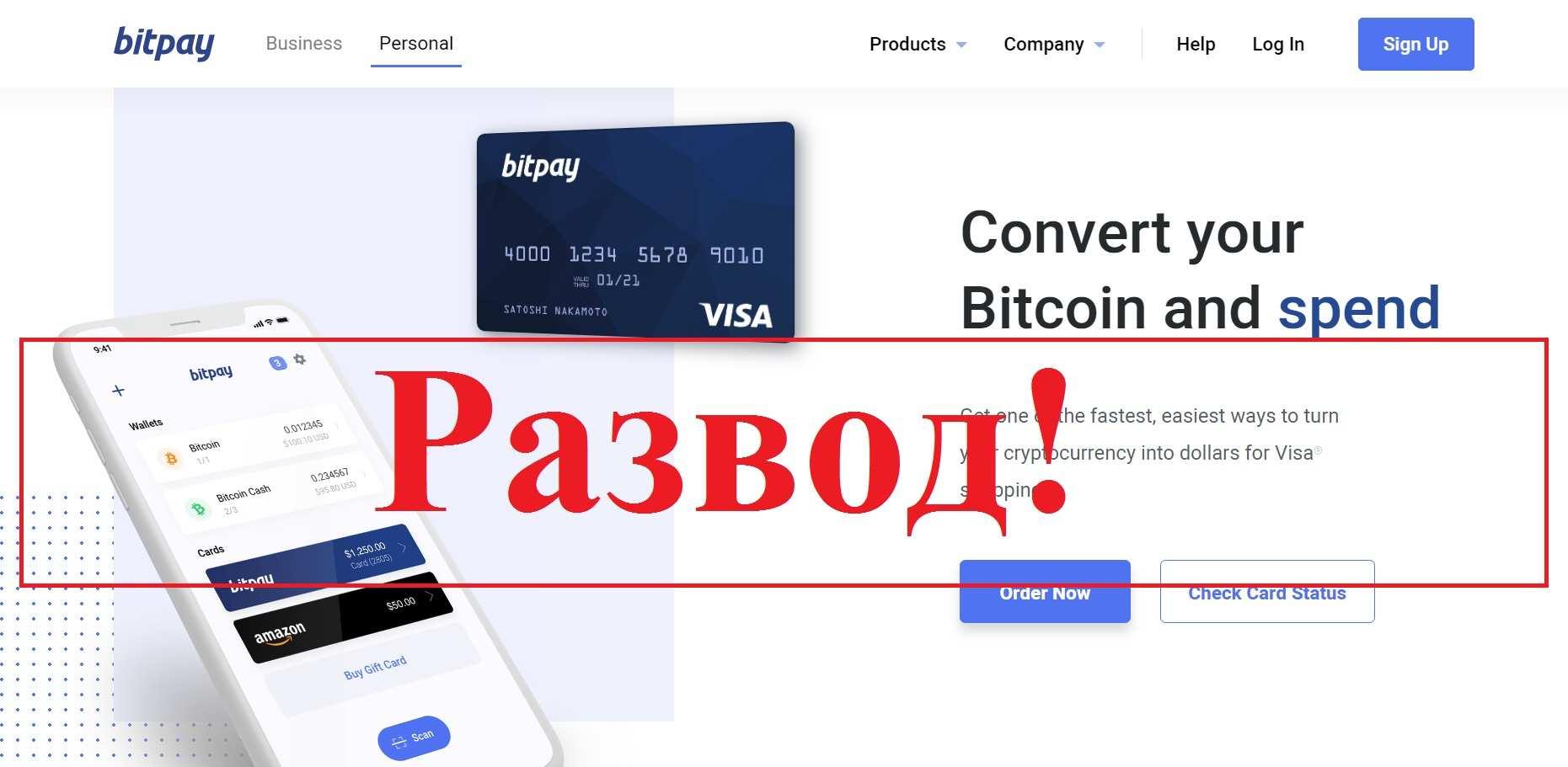 BitPay – отзывы и обзор bitpay.com
