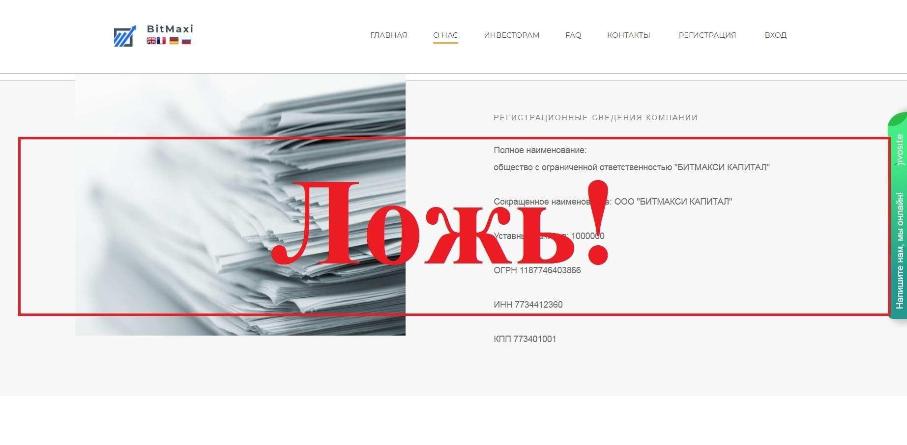 Bitmaxi Capital – реальные отзывы о bitmaxi-capital.ru