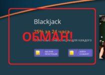 Сомнительные инвестиции в Black Jack — отзывы и анализ