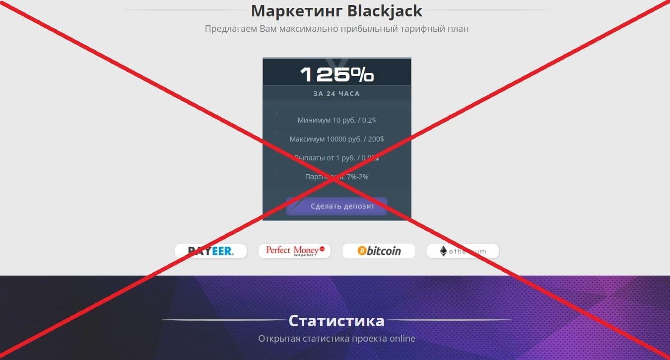 Сомнительные инвестиции в Black Jack - отзывы и анализ