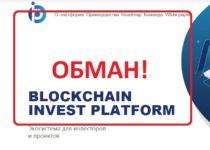 Blockchain Invest Platform — отзывы и обзор платформы
