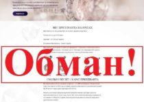 Briliant France – реальные отзывы о vipmonitor.org