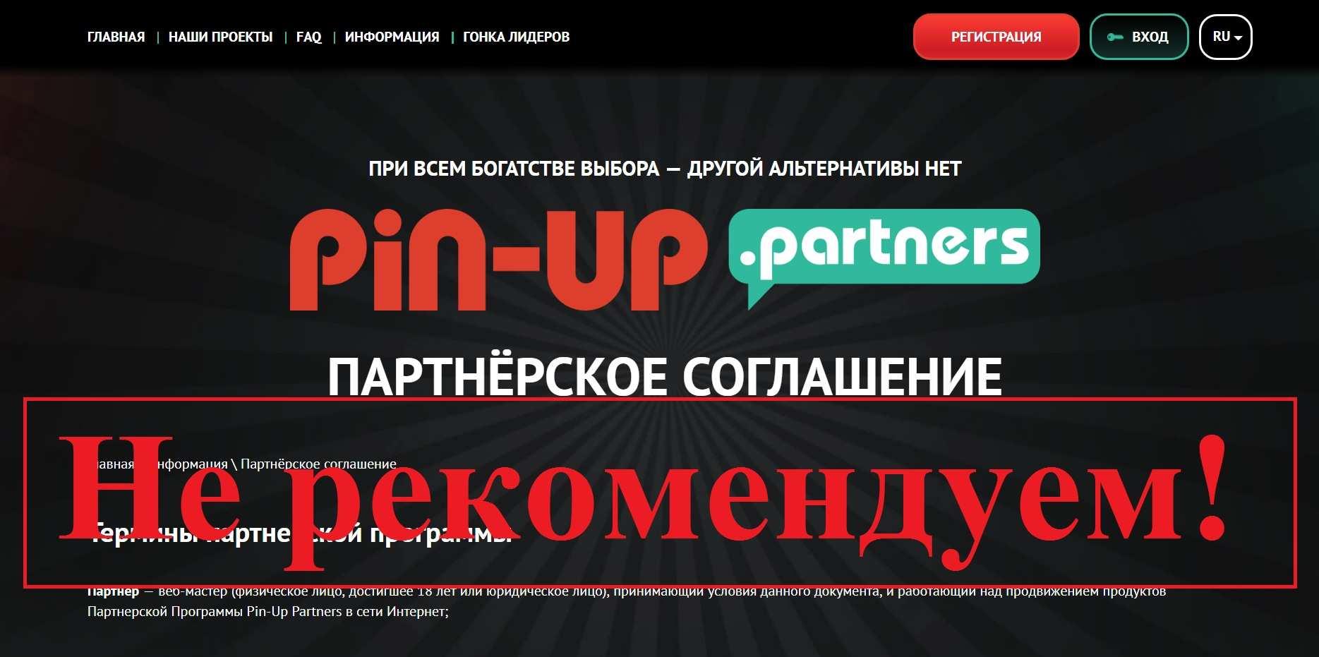 Букмекерская контора Pin-Up.Bet – отзывы и обзор