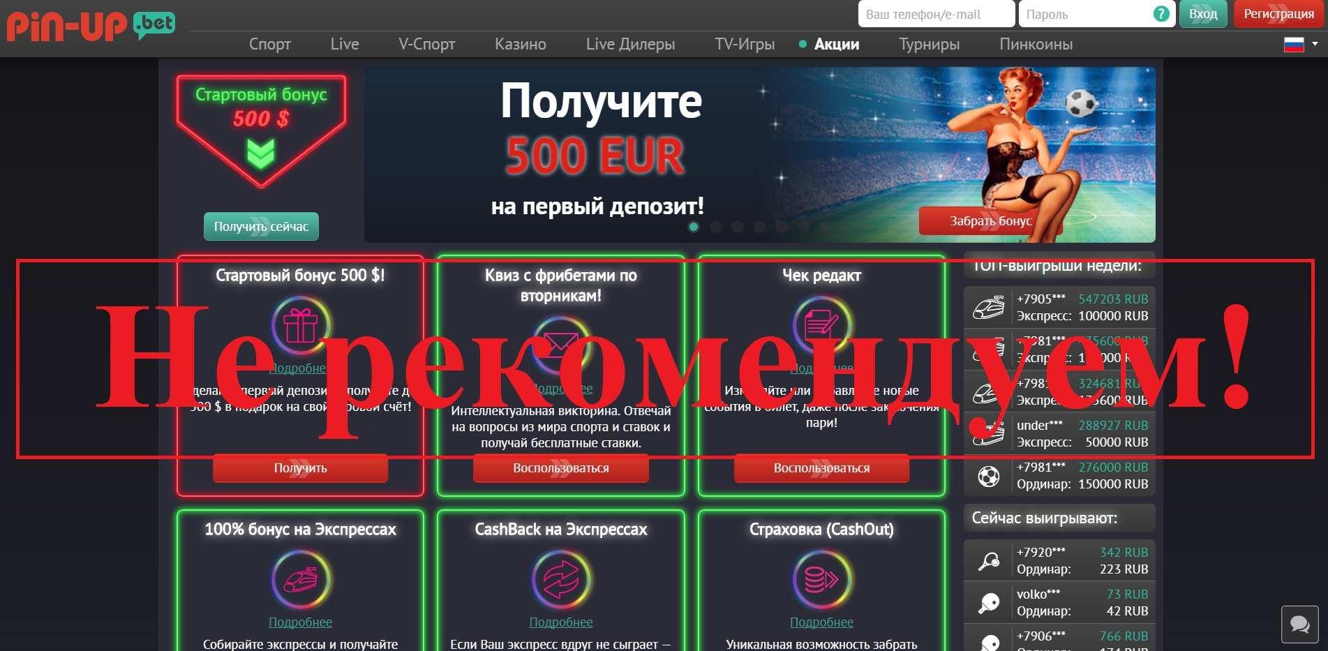 Комбат онлайн pin up bet букмекерская контора отзывы хабиб