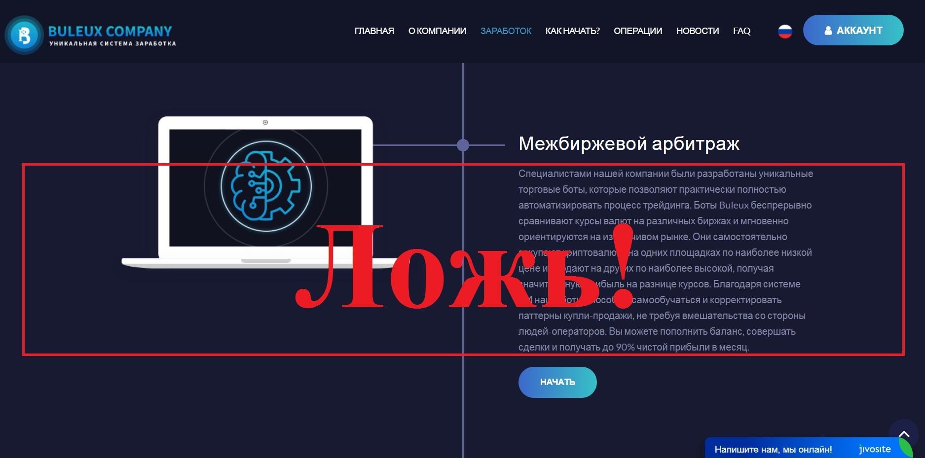 Buleux – отзывы о платформе buleux.com