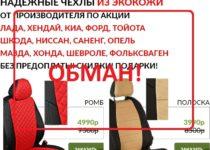 Чехлы на сидения из экокожи — отзывы о дешевых чехлах