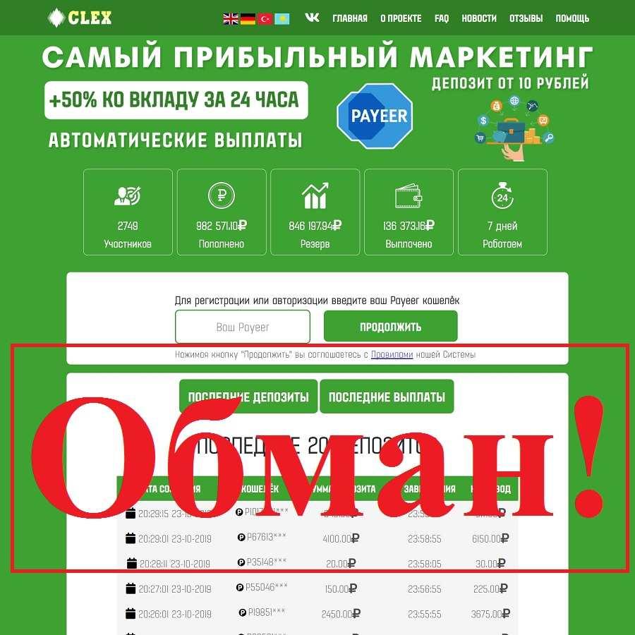 онлайн казино доминатор