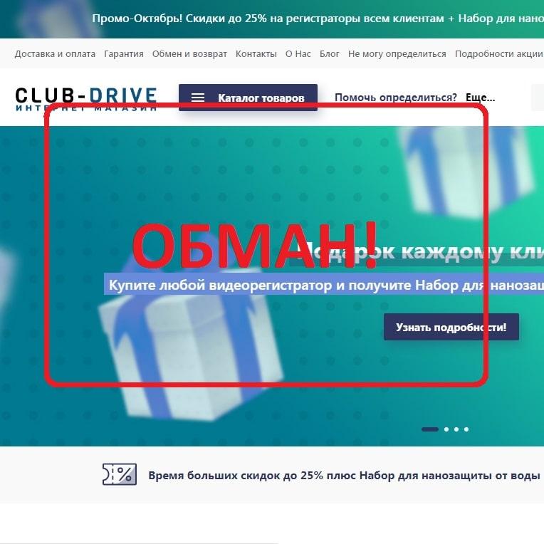 Club-Drive.com — отзывы о магазине
