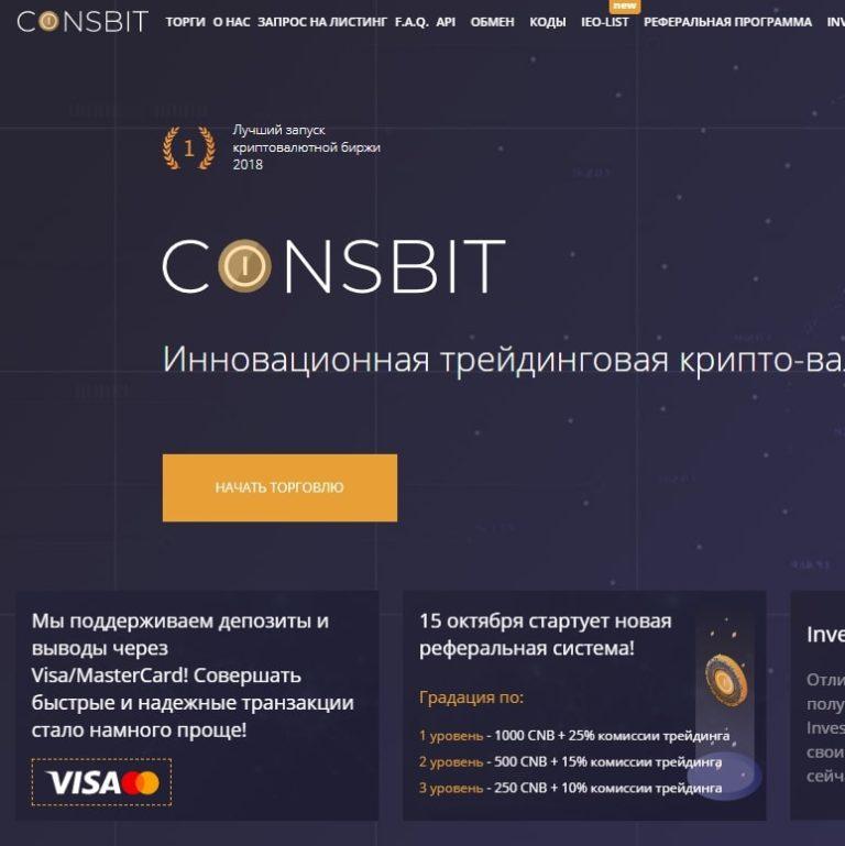 Биржа Coinsbit — отзывы и обзор coinsbit.io