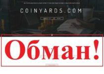 Coinyards – отзывы о фонде Coinyards.com