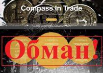 Compass in Trade – отзывы о брокере compass-in-trade.com