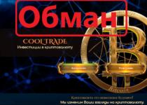 Cool Trade — отзывы о инвестициях в cool-trade.biz