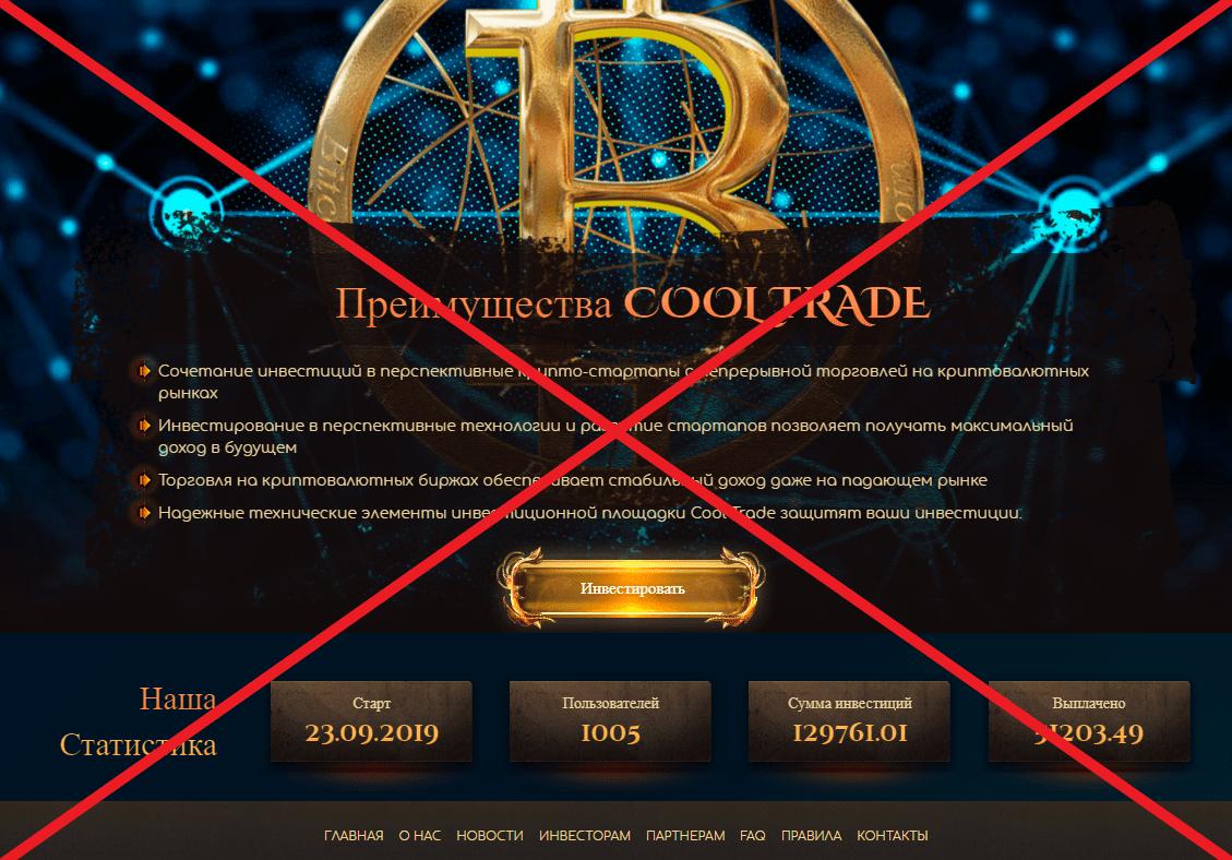Cool Trade - отзывы о инвестициях в cool-trade.biz
