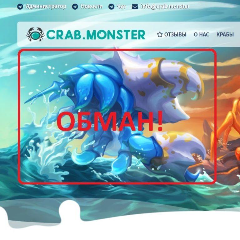 Crab Monster — обзор и отзывы о crab.monster
