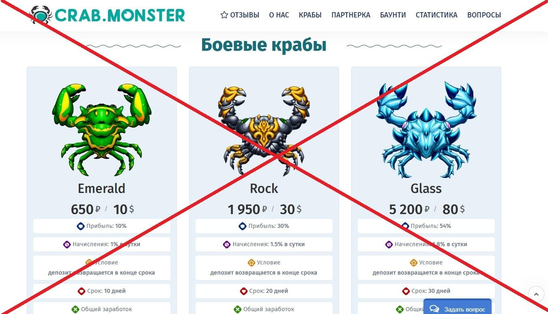 Crab Monster - обзор и отзывы о crab.monster