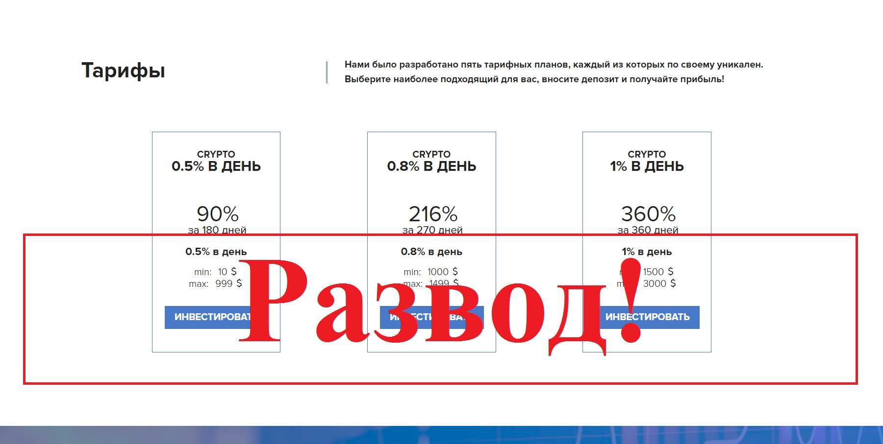 Crypto Investments – отзывы и обзор crypto-investments.org
