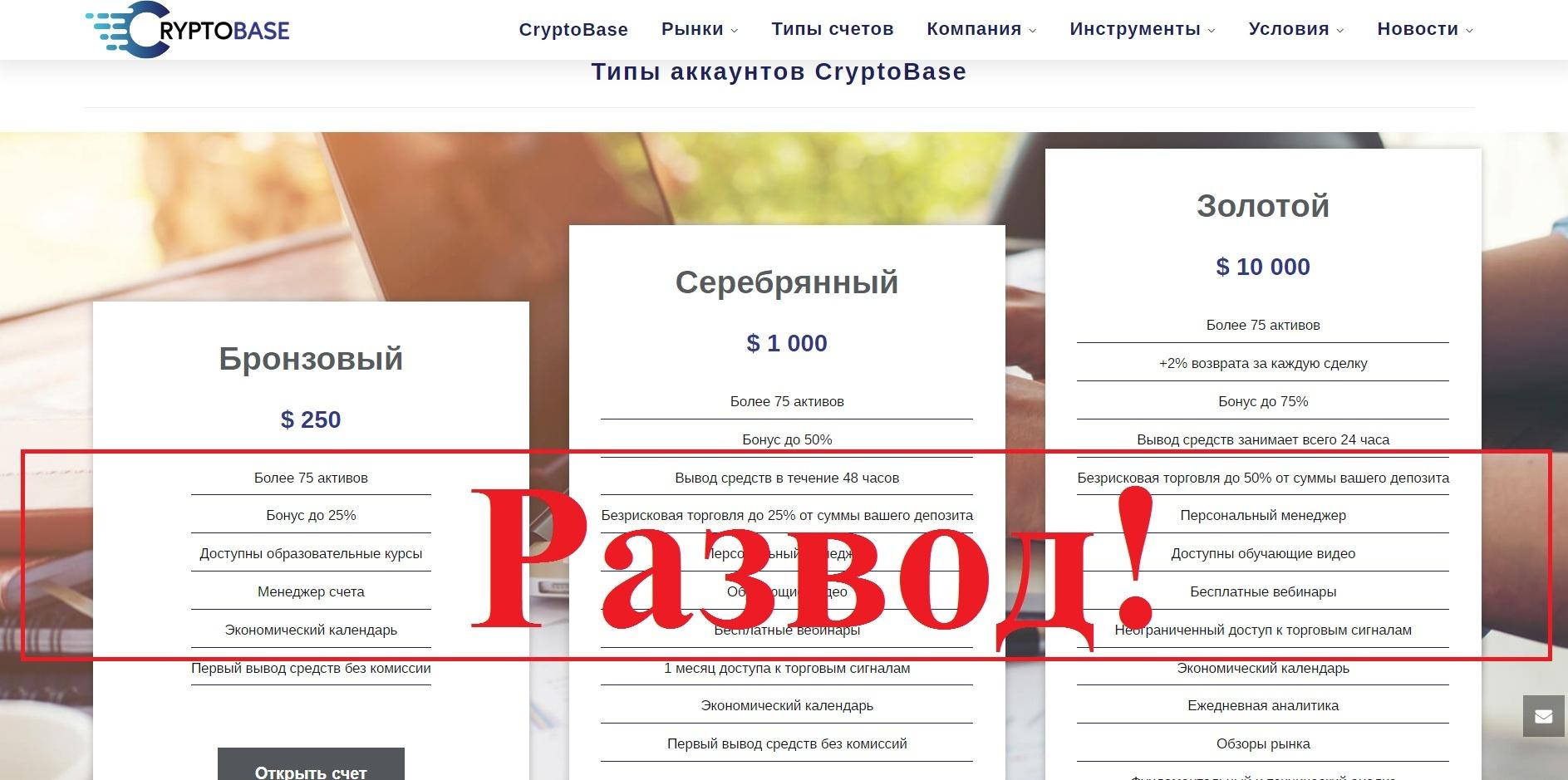 CryptoBase – отзывы о брокере cryptobase.ltd