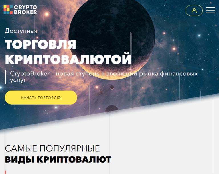 CryptoBroker – обзор и отзывы о crypto-bro.com
