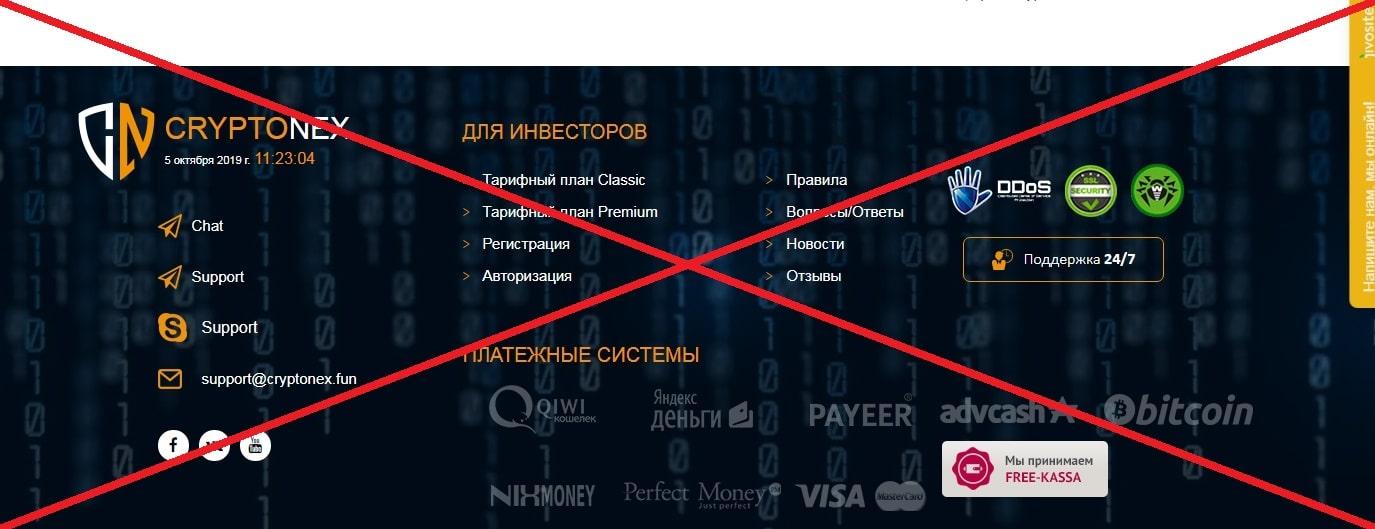 CryptoNex - реальные отзывы о cryptonex.fun