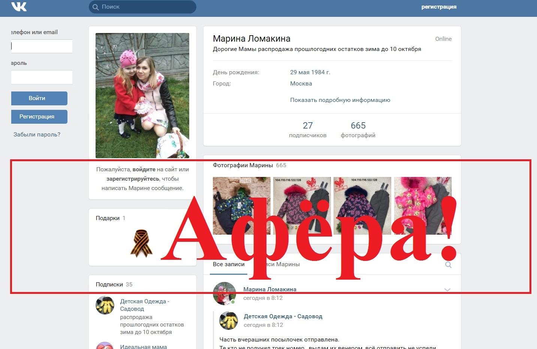 Детская Одежда Садовод Вконтакте – отзывы о магазине