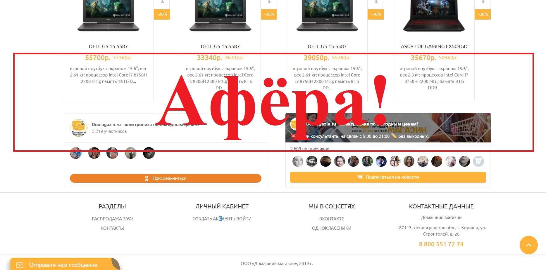 Domagazin.ru – отзывы о магазине