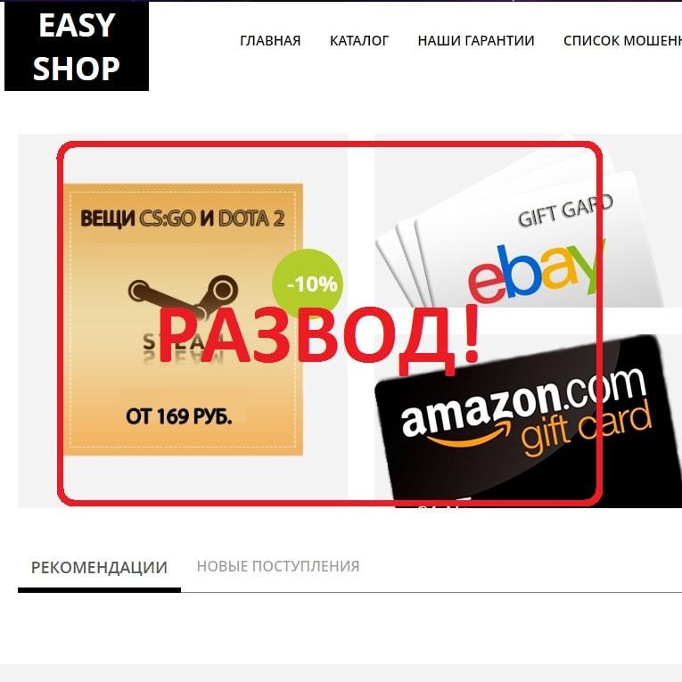 Easy Shop — отзывы о сайте prostoacc.com
