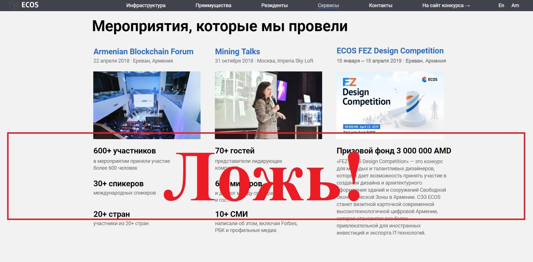 🔥 Ecos Cloud Mining – отзывы о mining.ecos.am