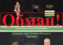 Eroxin Extra – отзывы реальных покупателей. Эроксин Экстра развод?