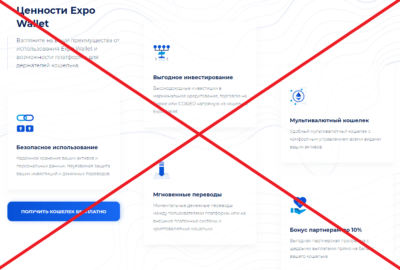 Expo Finance Limited - обзор и отзывы о expowallet.com