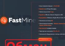 FastMine — реальные отзывы о fastmine.org