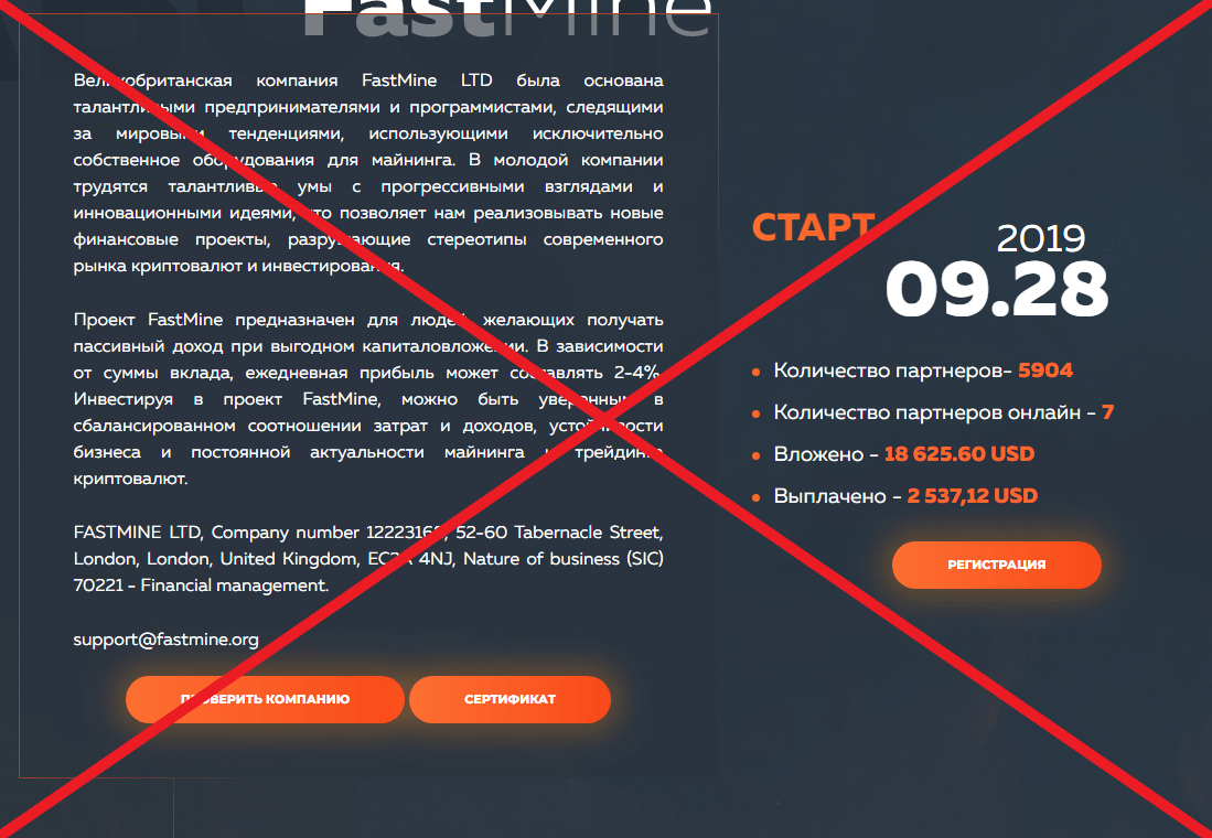 FastMine - реальные отзывы о fastmine.org