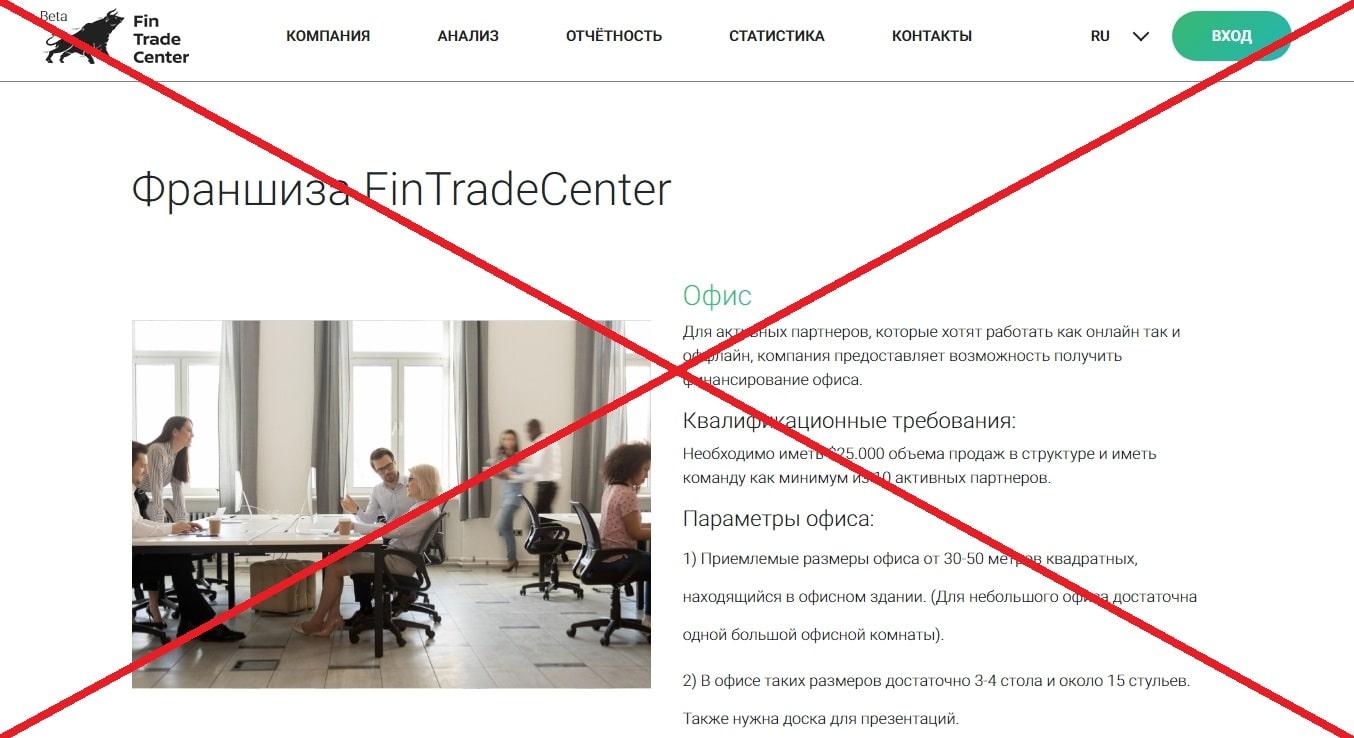 FinTradeCenter - отзывы о роботе CX Bot