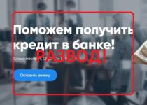 Фининвест — отзывы о помощи в кредите fin-invest.net