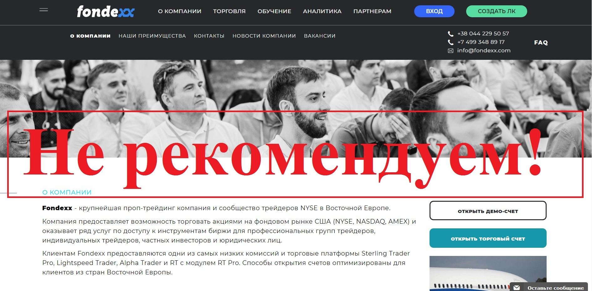 Fondexx.com – реальные отзывы о брокере fondexx.com
