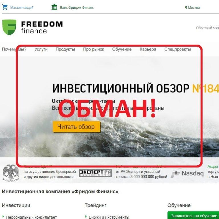 Фридом Финанс (freedom24.ru) — отзывы клиентов о Freedom Finance