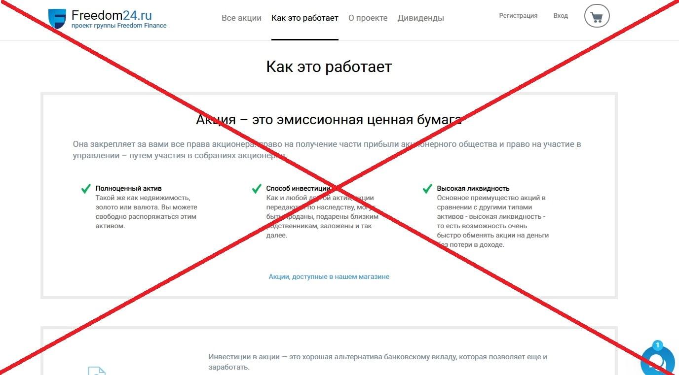Фридом Финанс (freedom24.ru) - отзывы клиентов о Freedom Finance